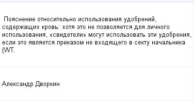 mail_98186877_Poasnenie-otnositelno-ispolzovania-udobrenij-soderzasih-krov_-hota-eto-ne-pozvolaetsa-dla-licnogo-ispolzovania-_svideteli_-mogut-ispolzovat-eti-udobrenia-esli-eto-avlaetsa-prikazom-ne-v (400x209, 6Kb)