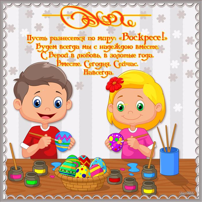 -открытка-к-Светлой-Пасхе (700x700, 431Kb)