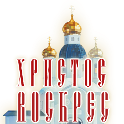 3996605_Hristos_Voskres (250x250, 33Kb)