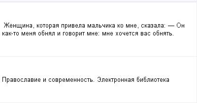 mail_98191086_Zensina-kotoraa-privela-malcika-ko-mne-skazala_------On-kak-to-mena-obnal-i-govorit-mne_-mne-hocetsa-vas-obnat. (400x209, 5Kb)