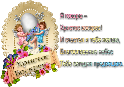 121874528_121868413_Hristos_voskres (500x350, 228Kb)