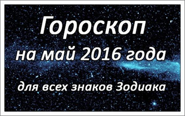 1460799252_maj-2016-vse (600x375, 111Kb)