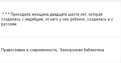 mail_98207625_-_-_---Prihodila-zensina-dvadcati-sesti-let-kotoraa-shodilas-s-indijcem-ot-nego-u-nee-rebenok-shodilas-i-s-russkim. (400x209, 5Kb)