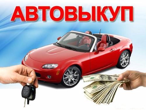 авто (500x375, 162Kb)