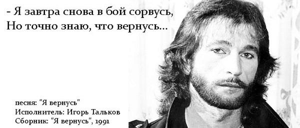 igor_talkov_ja_vernus[1] (600x257, 85Kb)