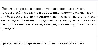mail_98220893_Rossia-ne-ta-strana-kotoraa-ustraivaetsa-v-zizni-ona-prizvana-vse-perevarit-i-osmyslit-poetomu-russkie-luedi-ili-bezrassudnye-ili-mectateli-no-nesmotra-na-eto-oni-vse-taki-sozdauet-i-ze (400x209, 8Kb)