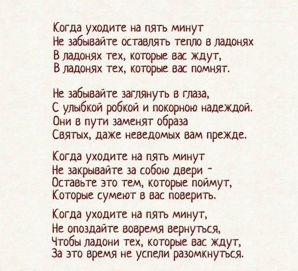 Стих когда я уйду