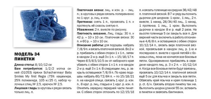 Вязание и схема детских пинеток спицами с описанием