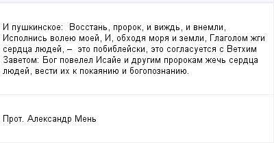 mail_98239019_I-puskinskoe_------Vosstan-prorok-i-vizd-i-vnemli---Ispolnis-voleue-moej---I-obhoda-mora-i-zemli---Glagolom-zgi-serdca-luedej--------eto-po_biblejski-eto-soglasuetsa-s-Vethim-Zavetom_-B (400x209, 7Kb)