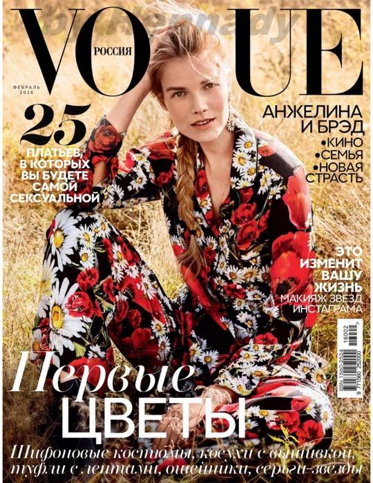 5861987_Vogue_2016_02_1 (540x700, 396Kb)