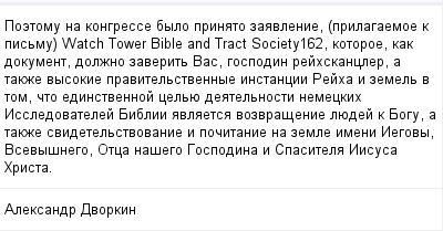 mail_98240245_Poetomu-na-kongresse-bylo-prinato-zaavlenie-prilagaemoe-k-pismu-Watch-Tower-Bible-and-Tract-Society162-kotoroe-kak-dokument-dolzno-zaverit-Vas-gospodin-rejhskancler-a-takze-vysokie-prav (400x209, 11Kb)