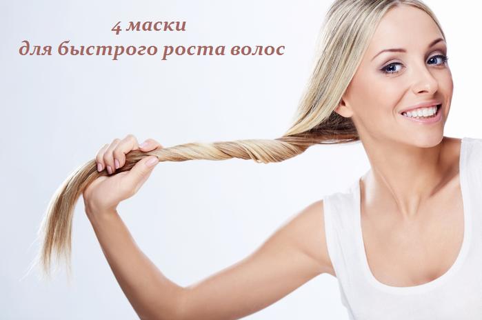 2749438_4_maski_dlya_bistrogo_rosta_volos (700x464, 333Kb)