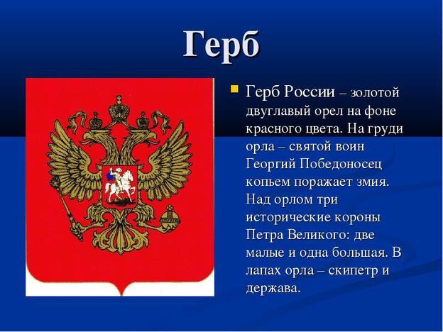Юрьевы герб россии - 5