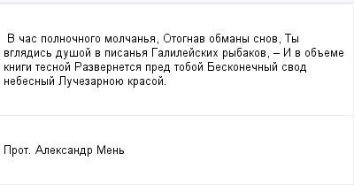 mail_98257085_V-cas-polnocnogo-molcana---Otognav-obmany-snov---Ty-vgladis-dusoj-v-pisana---Galilejskih-rybakov-----I-v-obeme-knigi-tesnoj---Razvernetsa-pred-toboj---Beskonecnyj-svod-nebesnyj---Luceza (400x209, 6Kb)