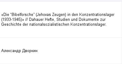 mail_98267157_Die-_Bibelforsche_-Jehovas-Zeugen-in-den-Konzentrationslager-1933-1945_-_-Dahauer-Hefte-Studien-und-Dokumente-zur-Geschichte-der-nationalsozialistischen-Konzentrationslager. (400x209, 6Kb)