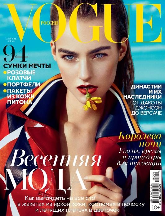 Vogue 2016 04_1 (532x700, 331Kb)