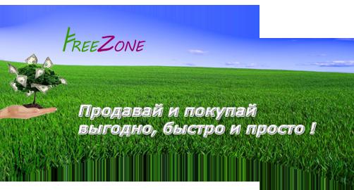 free (502x270, 222Kb)