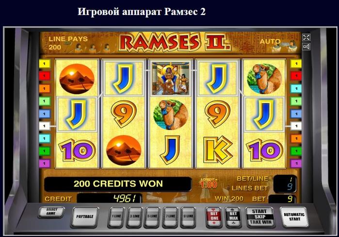 Игровые автоматы Вулкан онлайн/4897960_Ramzes_2 (700x488, 138Kb)