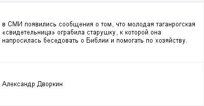 mail_98272066_v-SMI-poavilis-soobsenia-o-tom-cto-molodaa-taganrogskaa-_svidetelnica_-ograbila-starusku-k-kotoroj-ona-naprosilas-besedovat-o-Biblii-i-pomogat-po-hozajstvu. (400x209, 5Kb)
