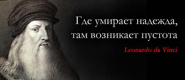 5229398_Leonardo_da_Vinci_2 (650x281, 46Kb)
