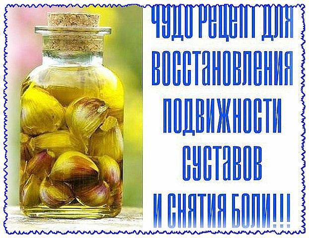 2749438_Recept_dlya_vosstanovleniya_podvijnosti_systavov (622x480, 96Kb)