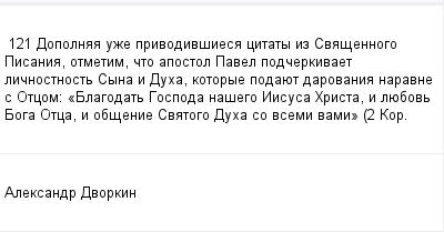mail_98274364_121-Dopolnaa-uze-privodivsiesa-citaty-iz-Svasennogo-Pisania-otmetim-cto-apostol-Pavel-podcerkivaet-licnostnost-Syna-i-Duha-kotorye-podauet-darovania-naravne-s-Otcom_-_Blagodat-Gospoda-n (400x209, 8Kb)