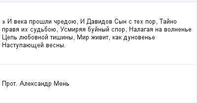 mail_98274960_---I-veka-prosli-credoue---I-Davidov-Syn-s-teh-por---Tajno-prava-ih-sudboue---Usmiraa-bujnyj-spor---Nalagaa-na-volnene---Cep-luebovnoj-tisiny---Mir-zivit-kak-dunovene---Nastupauesej-ve (400x209, 6Kb)
