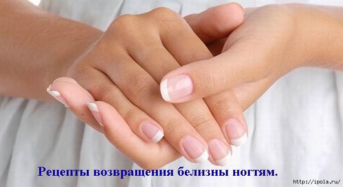 """alt=""""Рецепты возвращения белизны ногтям.""""/2835299__1_ (700x382, 119Kb)"""