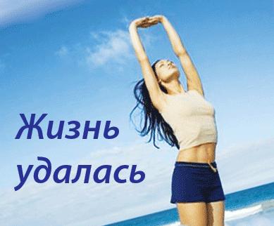 kachestvo-zhizni (389x322, 70Kb)
