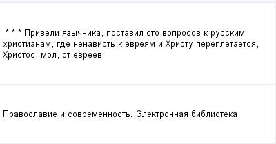 mail_98291579_-_-_---Priveli-azycnika-postavil-sto-voprosov-k-russkim-hristianam-gde-nenavist-k-evream-i-Hristu-perepletaetsa-Hristos-mol-ot-evreev. (400x209, 5Kb)