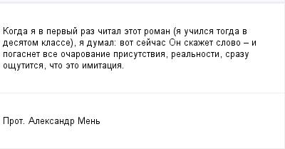 mail_98292754_Kogda-a-v-pervyj-raz-cital-etot-roman-a-ucilsa-togda-v-desatom-klasse-a-dumal_-vot-sejcas-On-skazet-slovo-_-i-pogasnet-vse-ocarovanie-prisutstvia-realnosti-srazu-osutitsa-cto-eto-imitac (400x209, 6Kb)