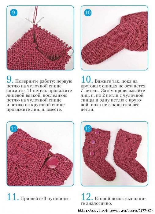 Носки-сапожки на спицах схема