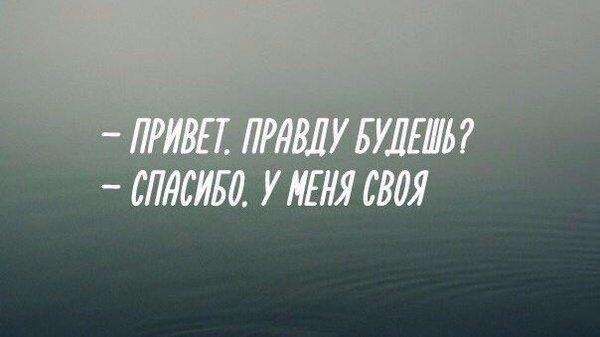 00pravda (600x337, 24Kb)