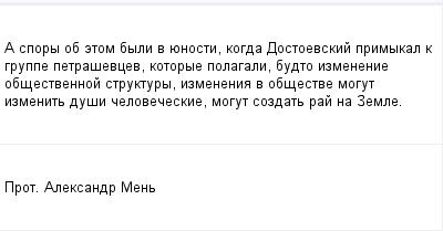 mail_98307603_A-spory-ob-etom-byli-v-uenosti-kogda-Dostoevskij-primykal-k-gruppe-petrasevcev-kotorye-polagali-budto-izmenenie-obsestvennoj-struktury-izmenenia-v-obsestve-mogut-izmenit-dusi-celovecesk (400x209, 6Kb)