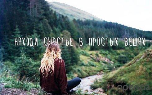 3303834_kartinki_s_citatami_o_schaste (490x305, 33Kb)