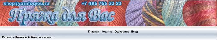 интернет магазин пряжи, магазин Пряжа для Вас, купить хорошую пряжу, купить качественную пряжу,