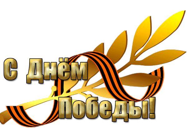 9 мая_1 (600x410, 37Kb)