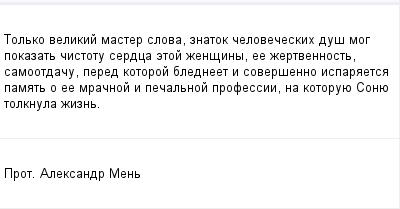 mail_98321782_Tolko-velikij-master-slova-znatok-celoveceskih-dus-mog-pokazat-cistotu-serdca-etoj-zensiny-ee-zertvennost-samootdacu-pered-kotoroj-bledneet-i-soversenno-isparaetsa-pamat-o-ee-mracnoj-i- (400x209, 7Kb)