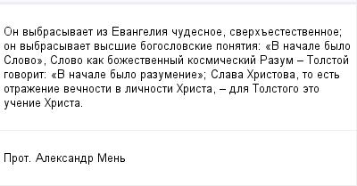 mail_98335270_On-vybrasyvaet-iz-Evangelia-cudesnoe-sverhestestvennoe_-on-vybrasyvaet-vyssie-bogoslovskie-ponatia_-_V-nacale-bylo-Slovo_-Slovo-kak-bozestvennyj-kosmiceskij-Razum-_-Tolstoj-govorit_-_V- (400x209, 7Kb)