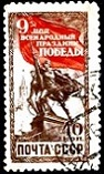 День победы 1945 1х38 (94x157, 13Kb)