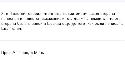 mail_98336137_Hota-Tolstoj-govoril-cto-v-Evangelii-misticeskaa-storona-_-nanosnaa-i-avlaetsa-iskazeniem-my-dolzny-pomnit-cto-eta-storona-byla-glavnoj-v-Cerkvi-ese-do-togo-kak-byli-napisany-Evangelia. (400x209, 5Kb)