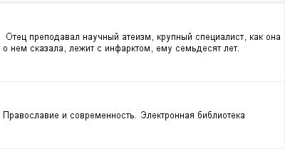 mail_98339902_Otec-prepodaval-naucnyj-ateizm-krupnyj-specialist-kak-ona-o-nem-skazala-lezit-s-infarktom-emu-semdesat-let. (400x209, 5Kb)