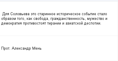 mail_98352957_Dla-Soloveva-eto-starinnoe-istoriceskoe-sobytie-stalo-obrazom-togo-kak-svoboda-grazdanstvennost-muzestvo-i-demokratia-protivostoat-tiranii-i-aziatskoj-despotii. (400x209, 5Kb)