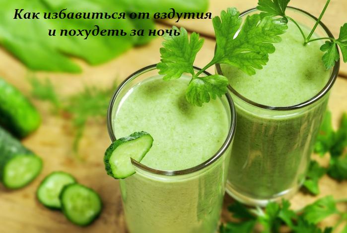 2749438_Kak_izbavitsya_ot_vzdytiya_i_pohydet_za_noch (700x471, 469Kb)
