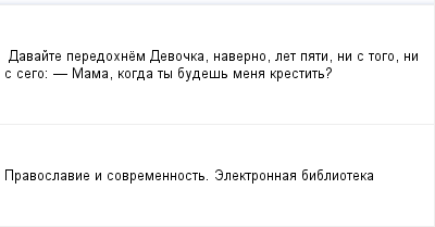 mail_98354573_Davajte-peredohnem---Devocka-naverno-let-pati-ni-s-togo-ni-s-sego_------Mama-kogda-ty-budes-mena-krestit_ (400x209, 5Kb)