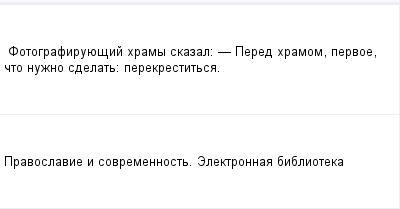 mail_98354865_Fotografiruuesij-hramy-skazal_----Pered-hramom-pervoe-cto-nuzno-sdelat_-perekrestitsa. (400x209, 5Kb)