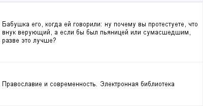 mail_98354922_Babuska-ego-kogda-ej-govorili_-nu-pocemu-vy-protestuete-cto-vnuk-veruuesij-a-esli-by-byl-panicej-ili-sumassedsim-razve-eto-lucse_ (400x209, 5Kb)