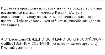 mail_98355368_I-donyne-v-pravoslavnyh-hramah-zvucit-na-rozdestvo-stihira-vizantijskoj-monahini-poetessy-Kassii_-_Avgustu-edinonacalstvuuesu-na-zemli-mnogonacalie-celovekov-presta_-i-Tebe-vocelovecsus (400x209, 9Kb)