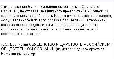 mail_98355811_Eti-polozenia-byli-v-dalnejsem-razvity-v-Epanagoge-Vasilia-I-ne-otdavavsej-nikakogo-predpoctenia-ni-odnoj-iz-storon-i-opisyvavsej-vlast-Konstantinopolskogo-patriarha-_odusevlennogo-i-zi (400x209, 11Kb)