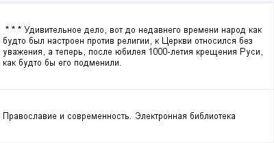 mail_98357262_-_-_---Udivitelnoe-delo-vot-do-nedavnego-vremeni-narod-kak-budto-byl-nastroen-protiv-religii-k-Cerkvi-otnosilsa-bez-uvazenia-a-teper-posle-uebilea-1000-letia-kresenia-Rusi-kak-budto-by (400x209, 6Kb)